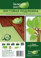 ПОДЛОЖКА ЛИСТОВАЯ Салатовая 3 мм