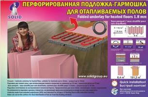 ПОДЛОЖКА-ГАРМОШКА ТЕРМО ПЕРФОРИРОВАННАЯ Розовая 1.8мм